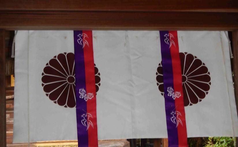 日向大神宮の菊のご紋