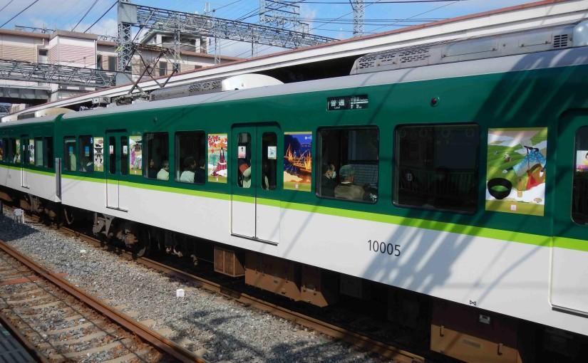 京阪宇治線のイラストがカッコイイ