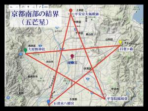 京都南部の五芒星