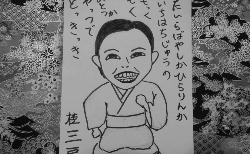 女性落語家、桂三扇(かつらさんせん)さんのお話