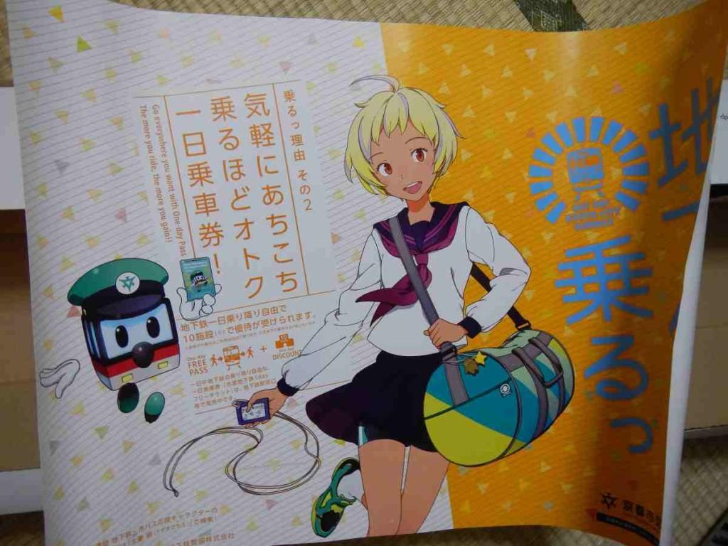 松賀咲ポスター