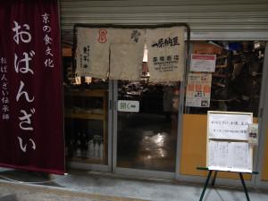 キッチンISHIGURO酒場入口