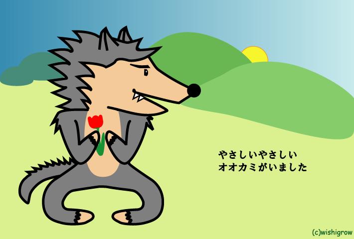 おひさまとオオカミ1