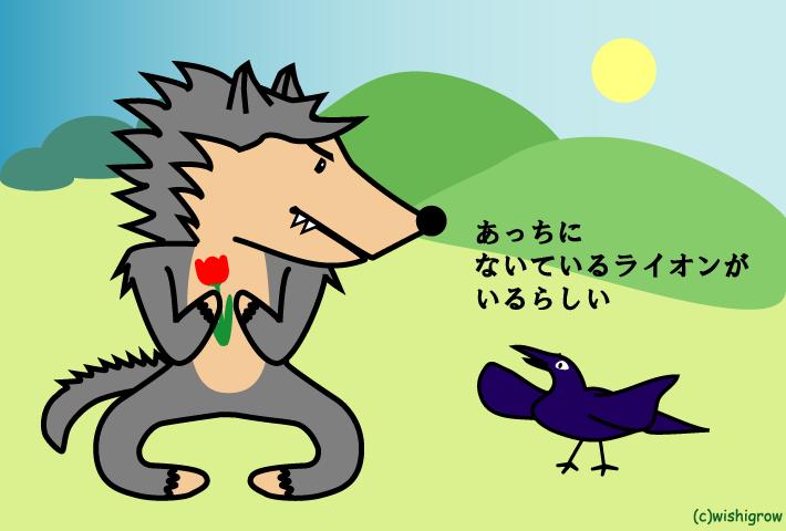 おひさまとオオカミ2