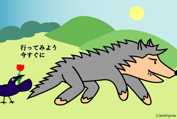 おひさまとオオカミ3