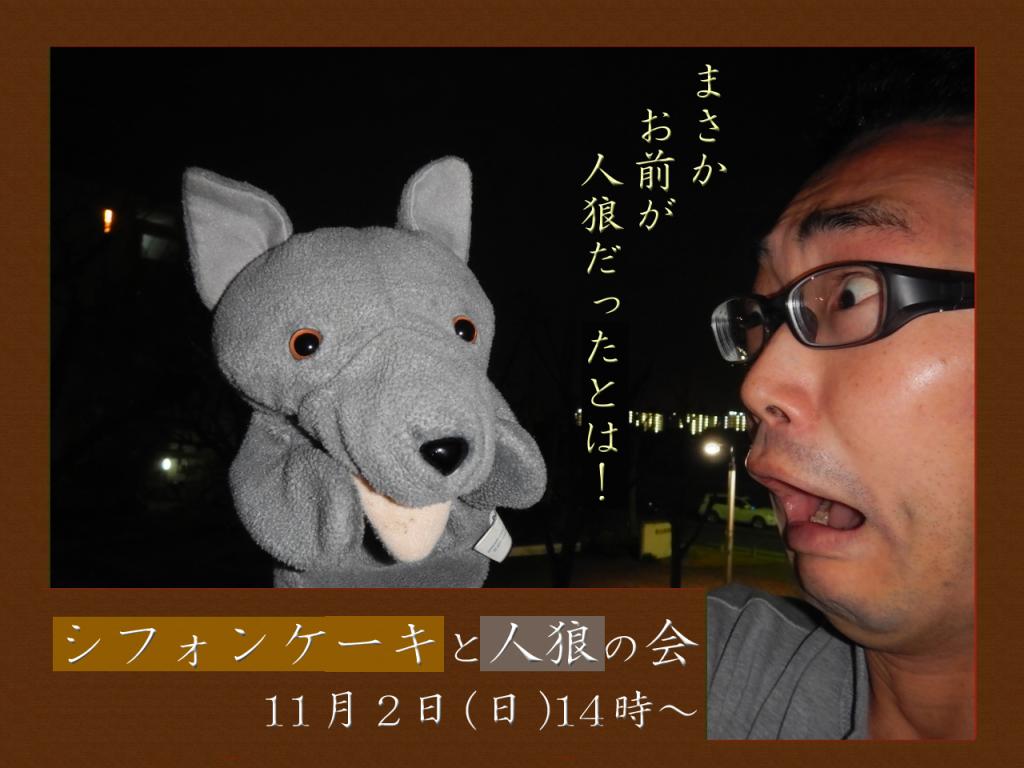 シフォンケーキと人狼の会
