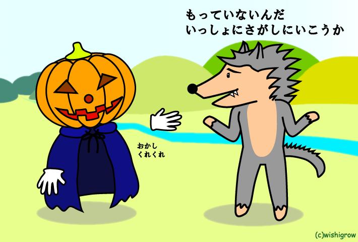 おひさまとオオカミ11