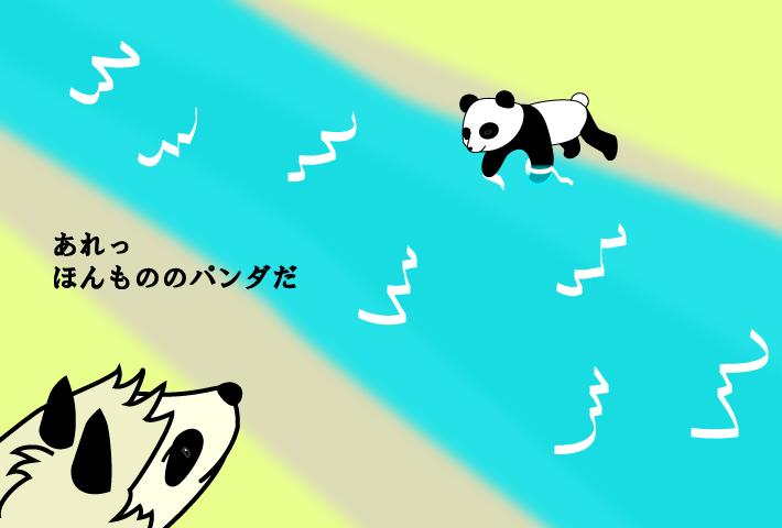おひさまとオオカミ17