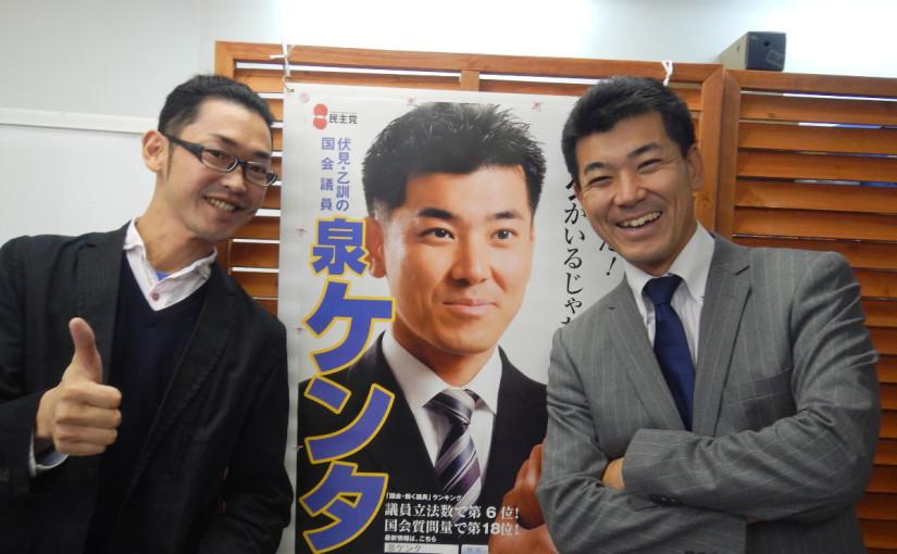 泉ケンタさんの選挙をお手伝いします!