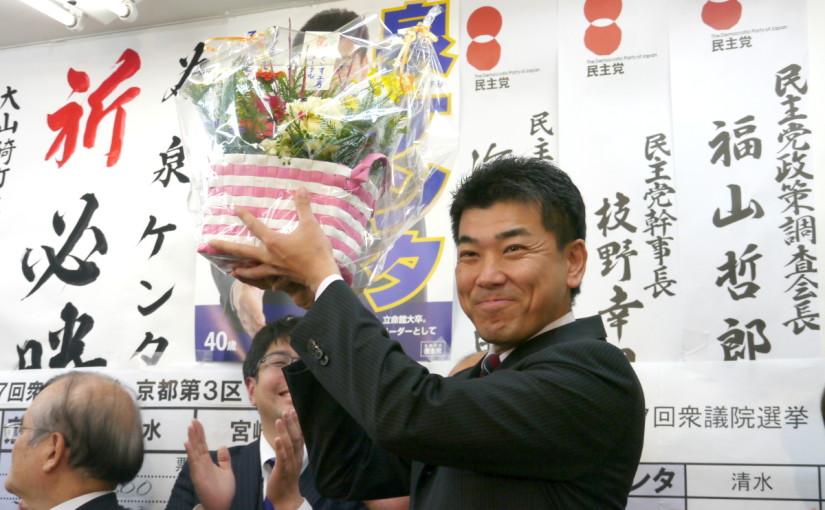 泉ケンタ当選