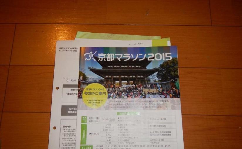 京都マラソン案内書