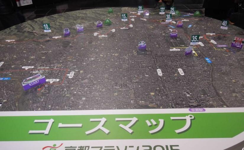 京都マラソンコース写真