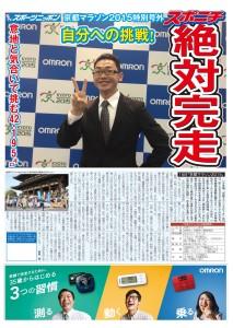 オムロンの京都マラソン新聞
