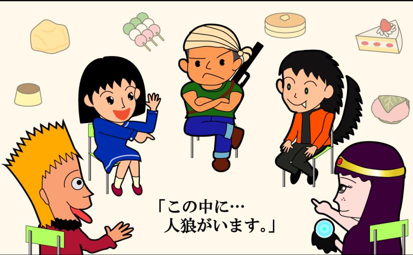 伏見スイーツ人狼イメージイラスト
