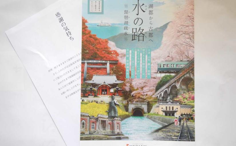 京阪電車水の路パンフレット