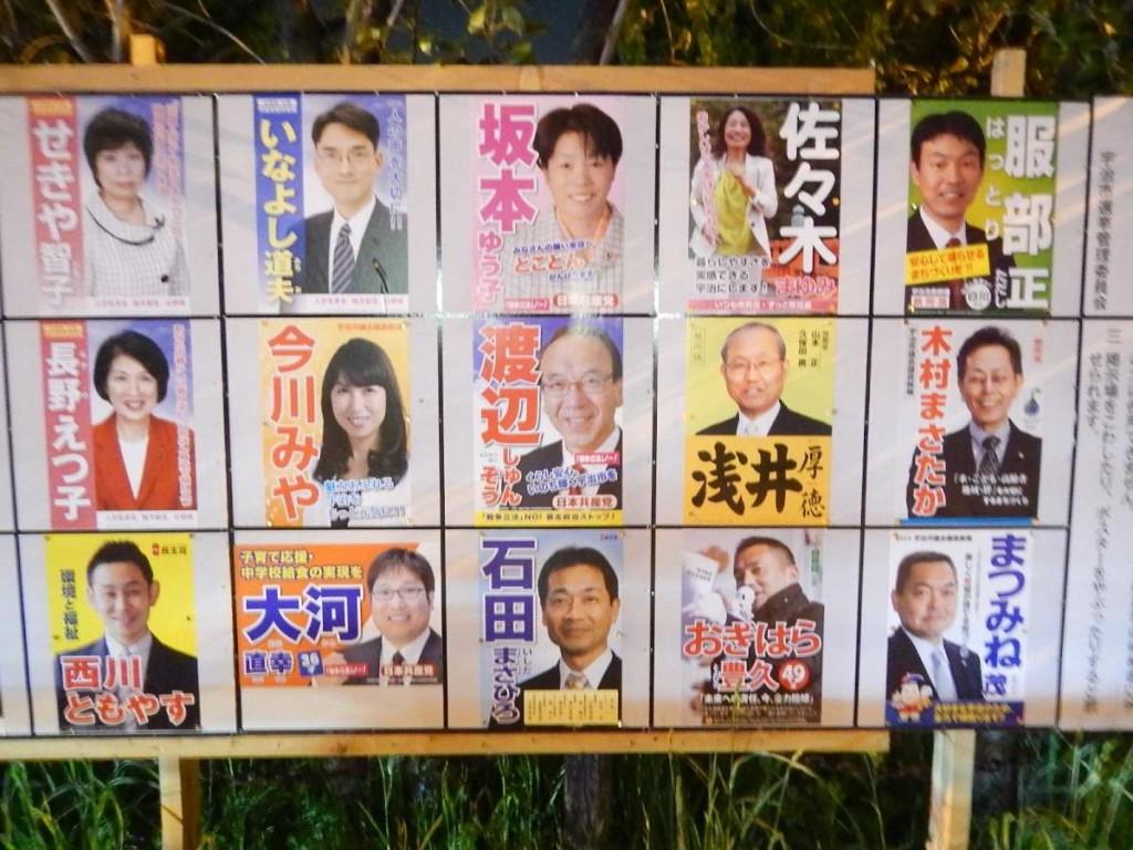 宇治市選挙公営掲示板