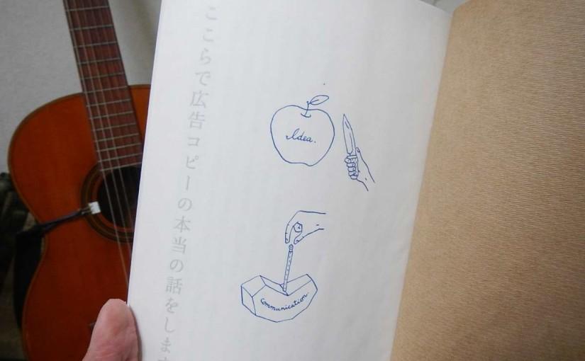 情報発信がスムーズになる!「ここらで広告コピーの本当の話をします。」by小霜和也