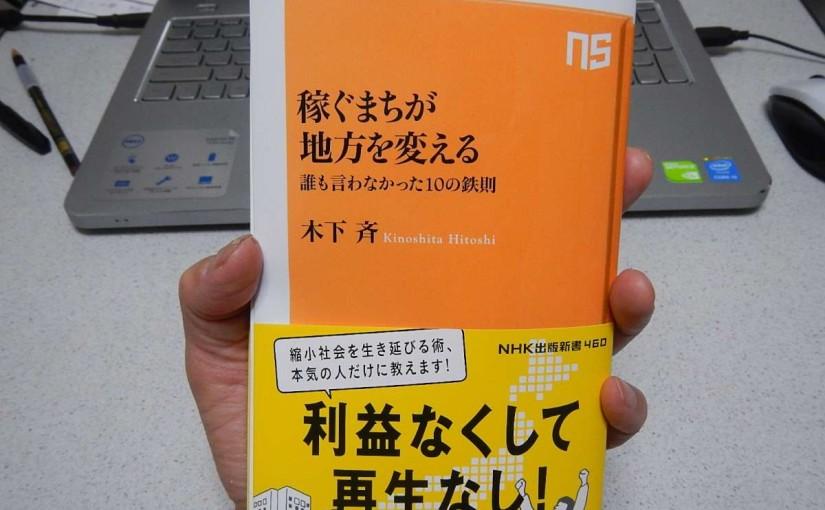 まちづくりの疑念をスカッとさせてくれる「稼ぐまちが地方を変える」by木下斉