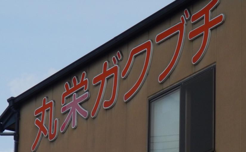 丸栄ガクブチ