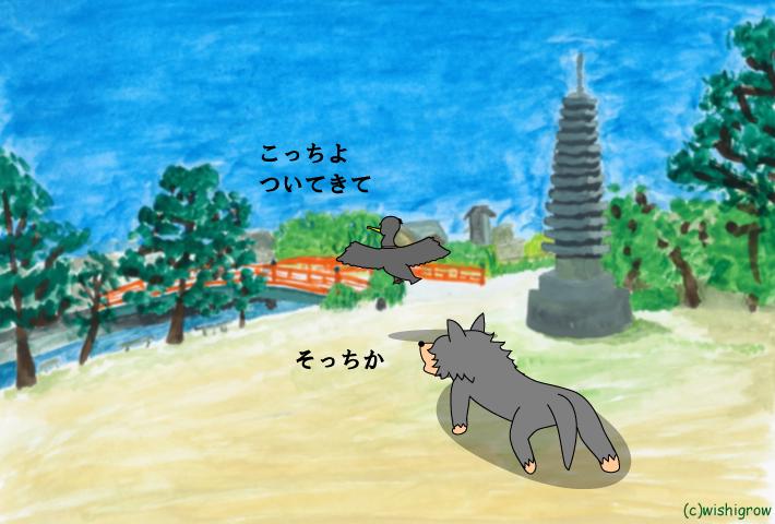 おひさまとオオカミ31