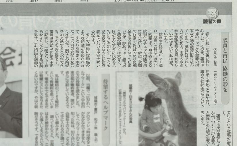150703京都新聞