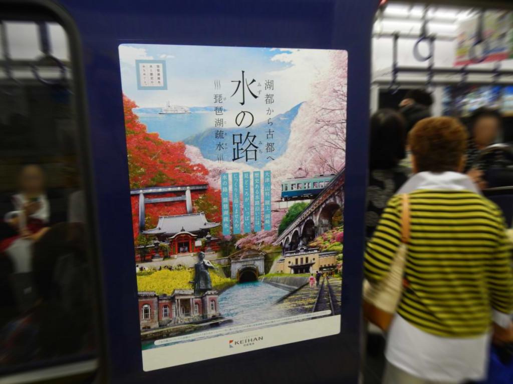 京阪電車水の路ポスター
