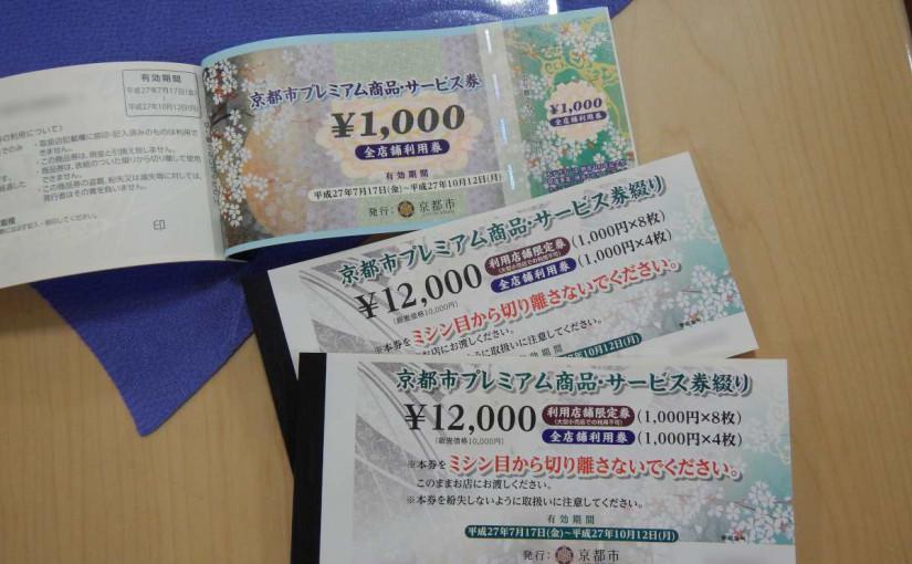 京都市プレミアム商品券