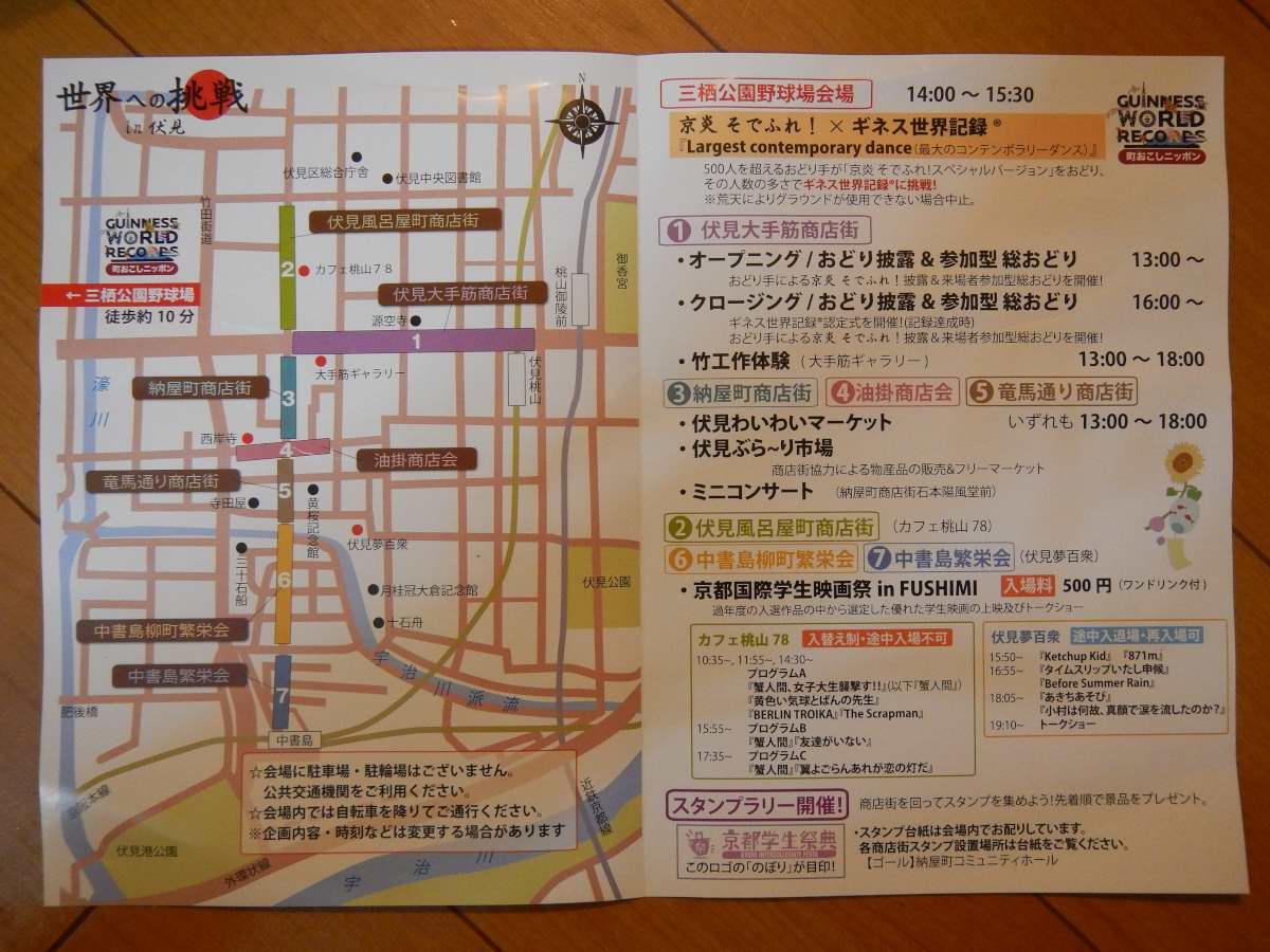 京都学生祭典プレイベントチラシ2