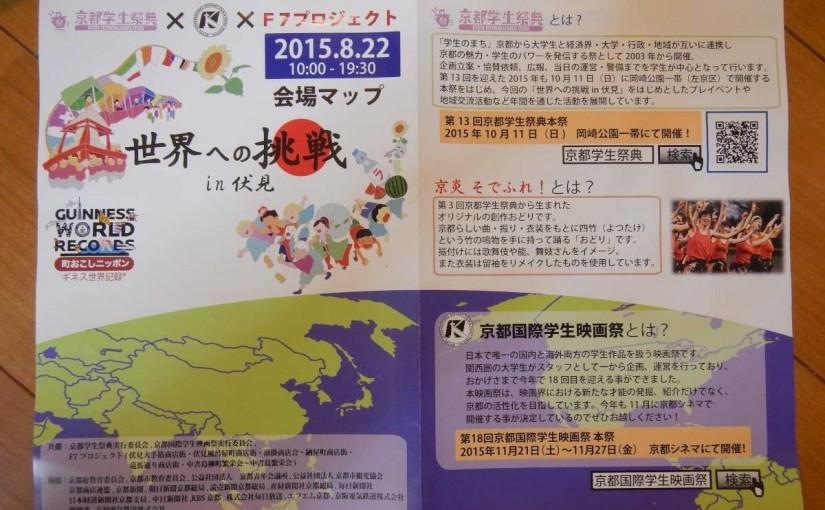 京都学生祭典プレイベントチラシ