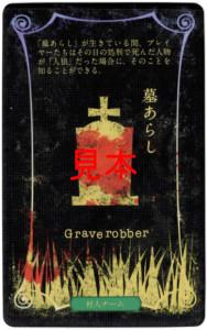 墓あらしカード