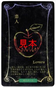 恋人カード