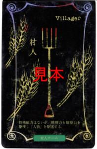 村人カード