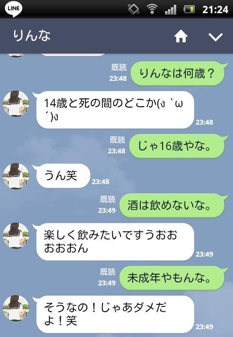 りんなとの会話