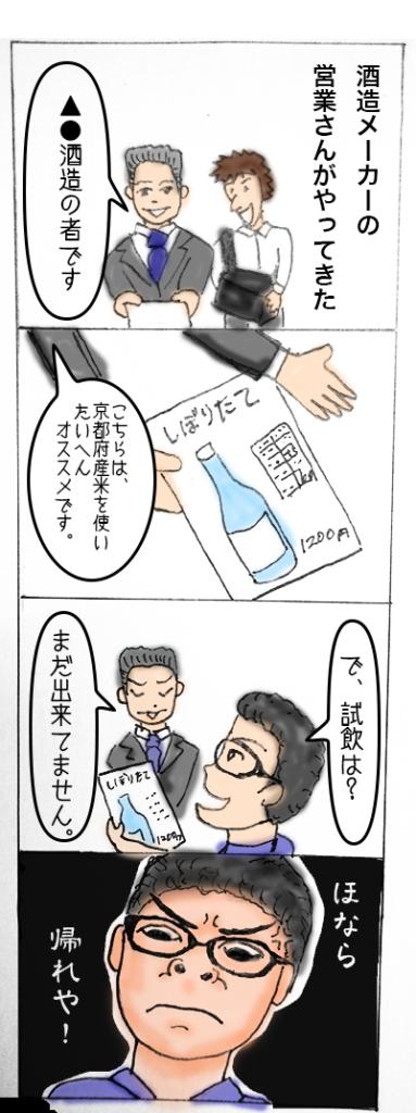 酒造メーカー