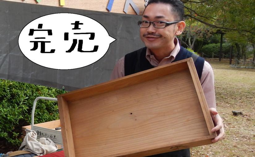 お城まつり2015完売