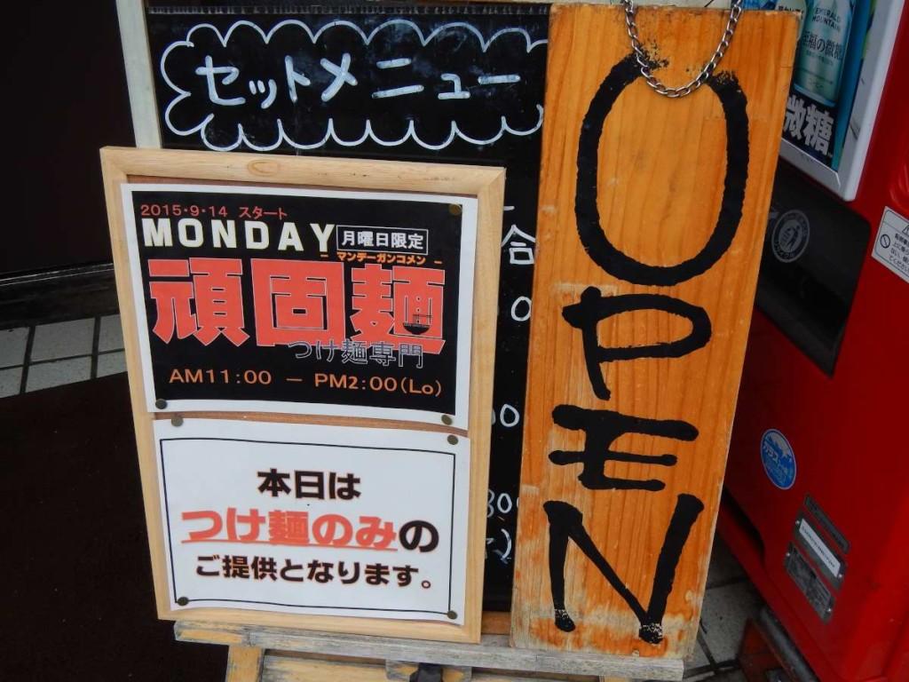 MONDAY頑固麺