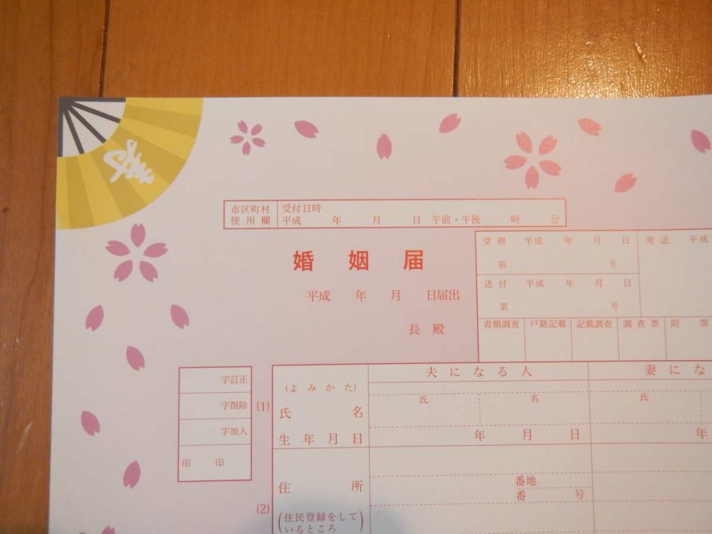 京都市のオリジナル婚姻届