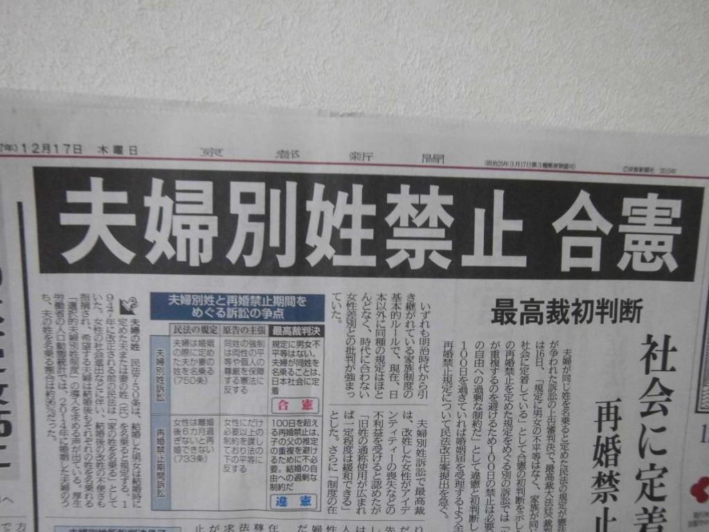 夫婦別姓禁止合憲新聞