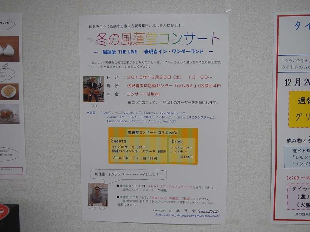 風蓮堂コンサート