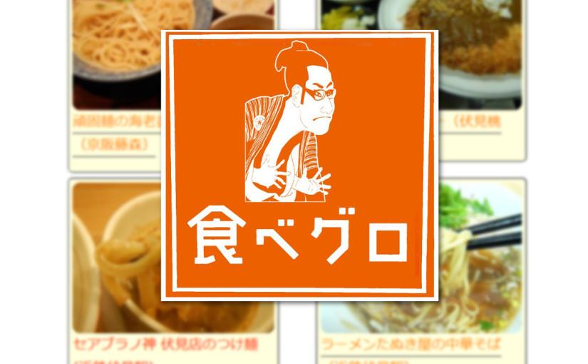 お役に立てるぜ!京都伏見のおすすめランチ一覧ページをつくりました