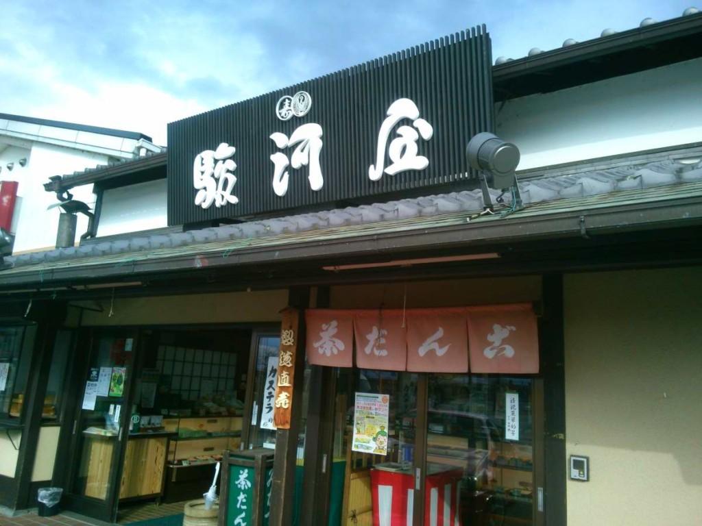 京阪宇治駅前駿河屋