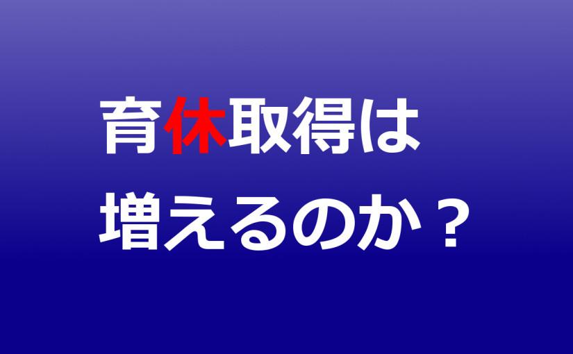 宮崎謙介氏は育休をとるん?選挙の応援は休まなかったみたいやけど