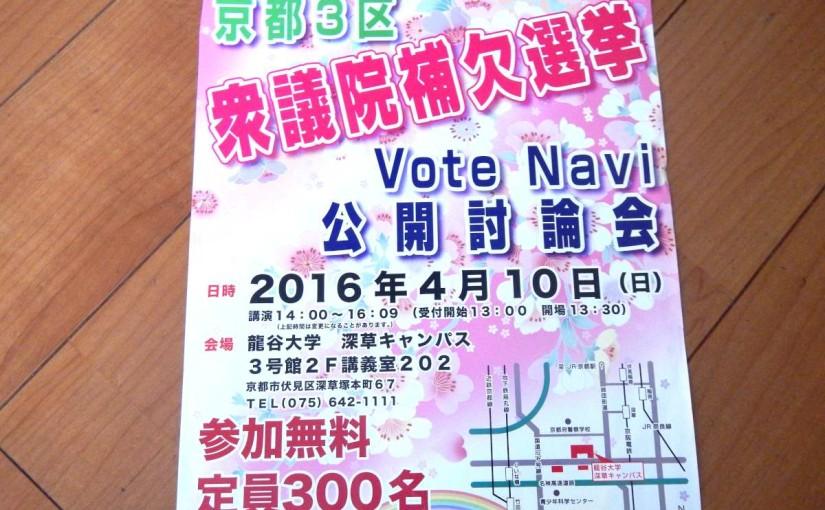 京都3区公開討論会