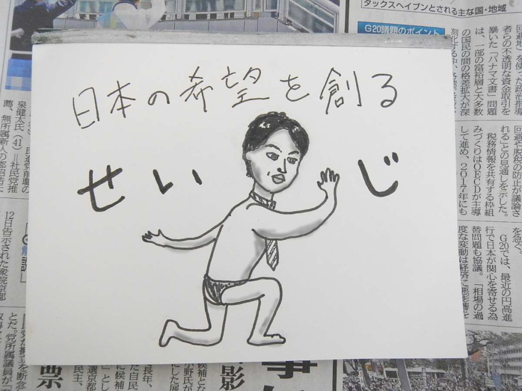 宮崎謙介AVイメージ
