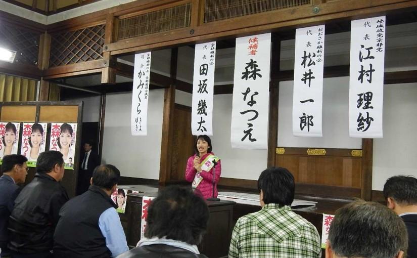 おおさか維新、森夏枝候補の演説会に行ってきました