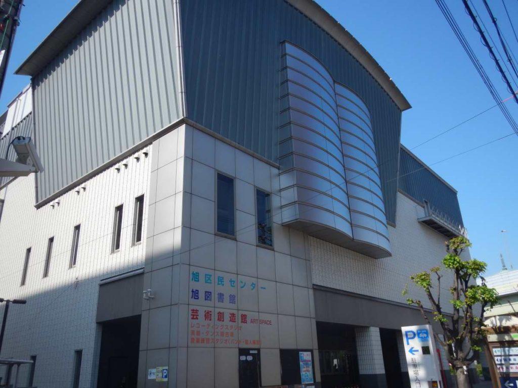 旭区民センター