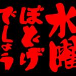 【player募集】水曜ぼどげでしょう最終回(2017/6/14)