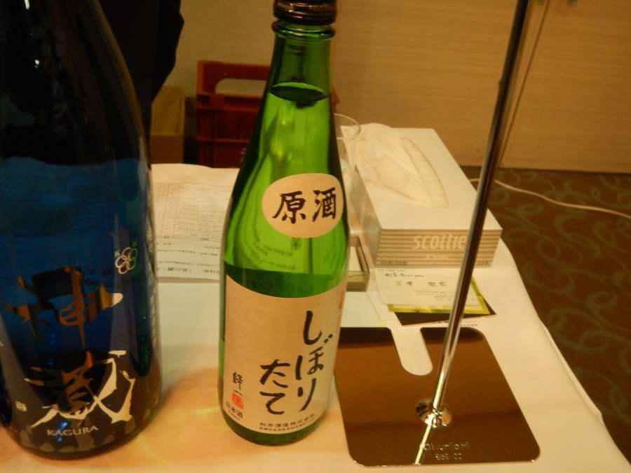 松井酒造しぼりたて