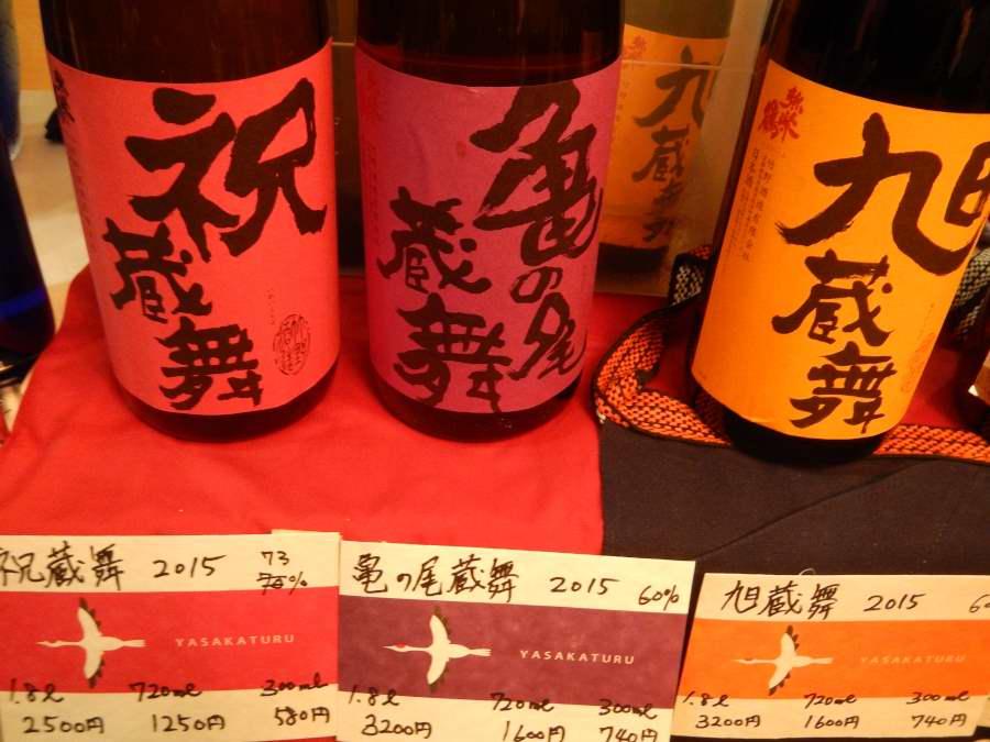 竹野酒造 亀の尾蔵舞