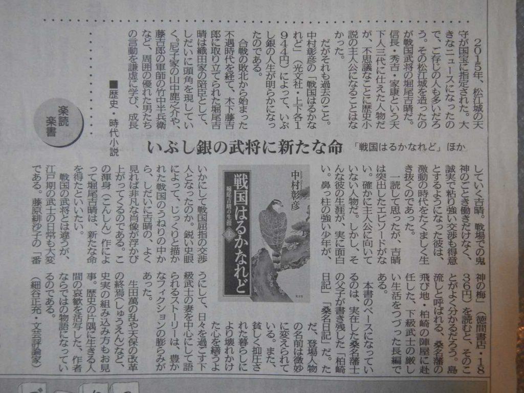 京都新聞戦国はるかなれど